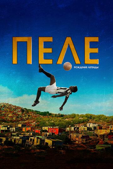 Пеле: Рождение легенды / Pelé: Birth of a Legend (2016) смотреть онлайн