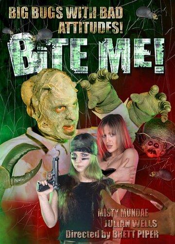 Укуси меня! (2004)