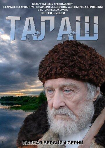 Талаш (2011)