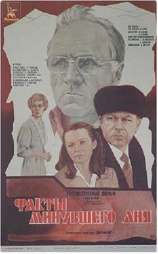 Факты минувшего дня (1981)