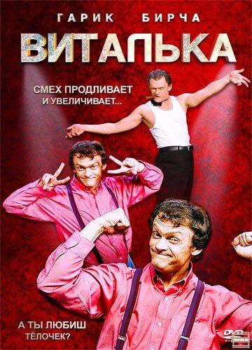 Виталька (Vitalka)