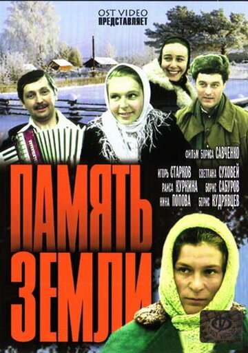Память земли (1976) смотреть онлайн