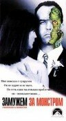 Замужем за монстром (1998)