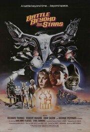 Битва за пределами звезд (1980)