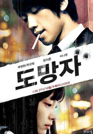 300x450 - Дорама: Беглец: План Б / 2010 / Корея Южная
