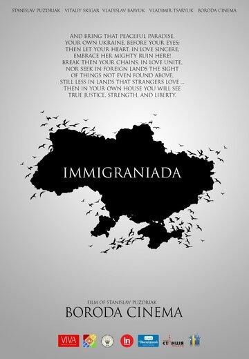 Иммиграниада