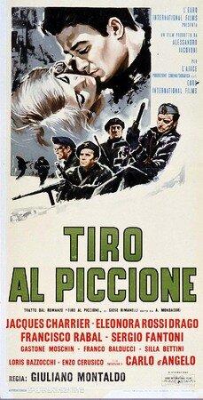 Стрельба по голубям (1961)