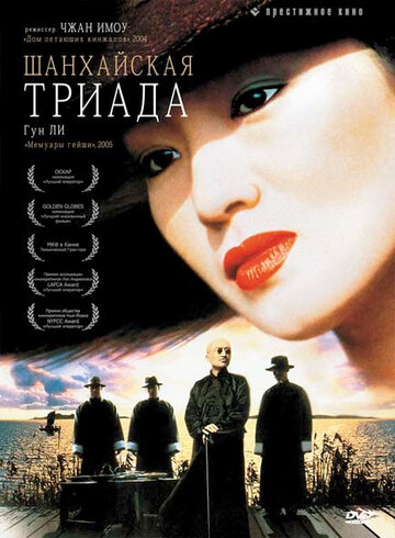 Шанхайская триада (1995)