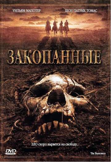 Закопанные (видео) (2008)