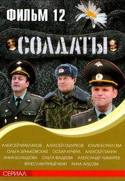 Солдаты 12 (2007)