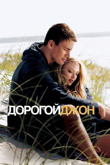 Фильм Дорогой Джон