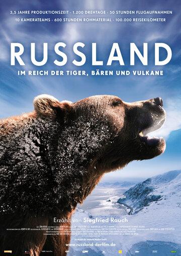 Россия — царство тигров, медведей и вулканов 2011