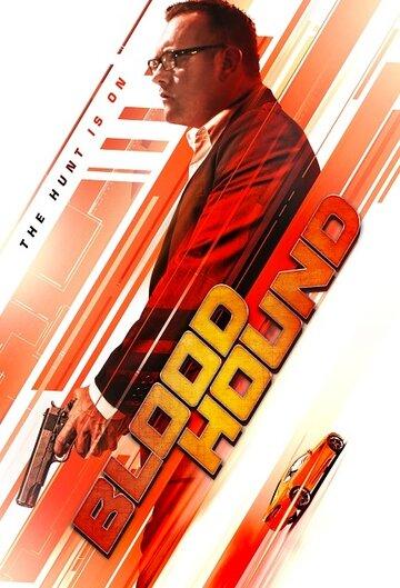 Постер к фильму Ищейка (2020)
