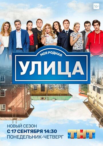 Улица (сериал 2017 – 2019)