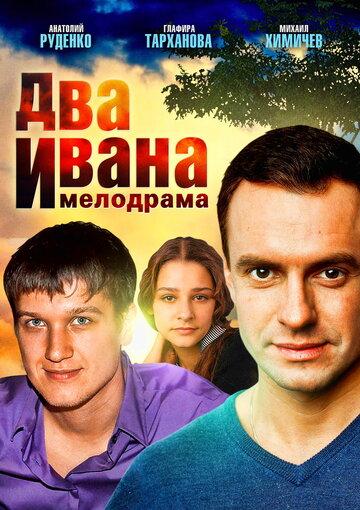 Два Ивана (мини-сериал) 2013