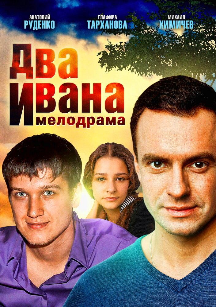 Два Ивана (мини-сериал)