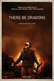 Смотреть онлайн Там обитают драконы
