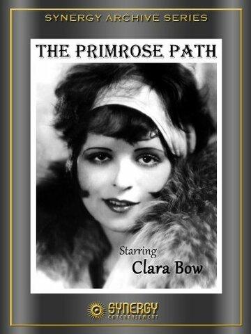 Путь наслаждений (1925)
