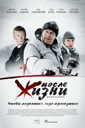 Фильм После жизни