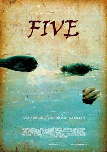 Пять (Five)