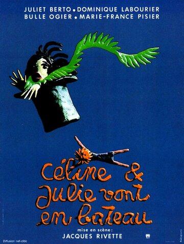 Селина и Жюли совсем заврались (Céline et Julie vont en bateau: Phantom Ladies Over Paris)