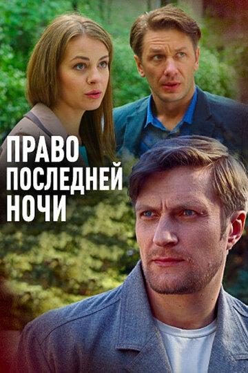 Право последней ночи (ТВ)