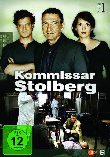 Комиссар Штольберг (Stolberg)