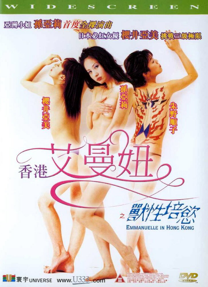 Фильмы Эммануэль в Гонконге смотреть онлайн