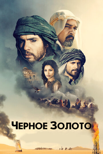 Черное золото полный фильм смотреть онлайн