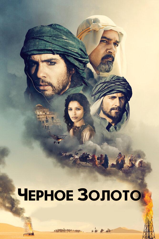 арабские фильмы жесткие видео