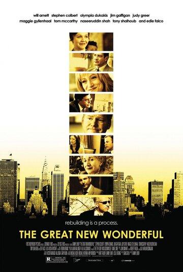 Великое новое чудо (2005)