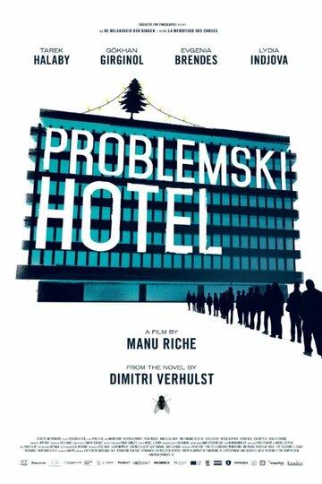 Отель 'Проблемски' (2015) полный фильм