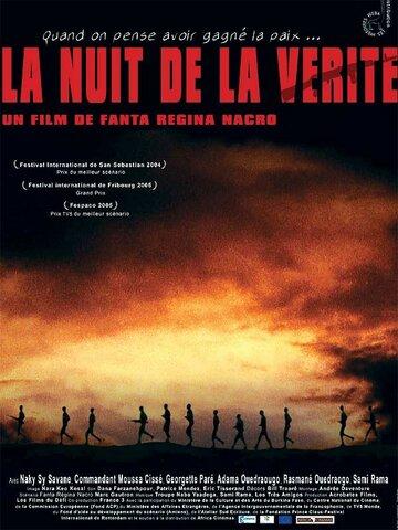 Ночь правды (2004)