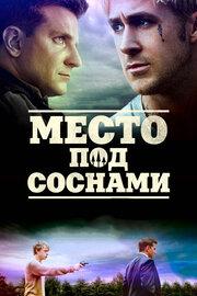 Смотреть Место под соснами (2013) в HD качестве 720p