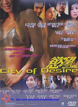 Город желаний (2001)