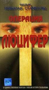 Операция «Люцифер» (1993)