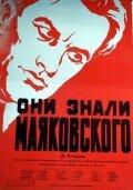 Они знали Маяковского (1955)