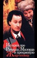 История про Ричарда, Милорда и прекрасную Жар-птицу (1997) полный фильм онлайн