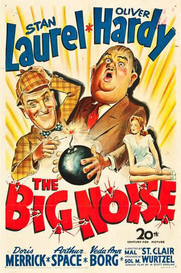 Большой шум (1944)
