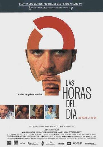 Часы дня (2003)