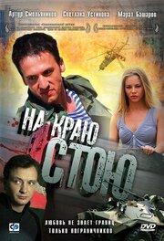 На краю стою (2008) смотреть онлайн фильм в хорошем качестве 1080p