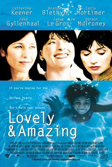 Постер к фильму Обаятельная и привлекательная (2001)