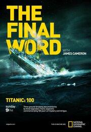 Смотреть онлайн Титаник: Заключительное слово с Джеймсом Кэмероном