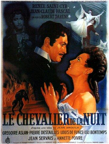 Ночной кавалер (1953)