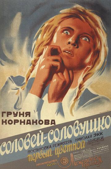 Соловей-соловушко (1936)