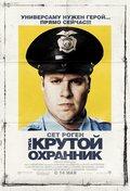 http://st.kinopoisk.ru/images/film/409338.jpg