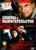 Любовь и вымогательство (2007)