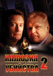 Иллюзия убийства 2 (1991)