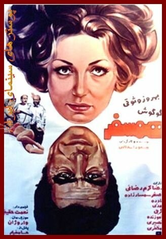 Попутчик (1975)