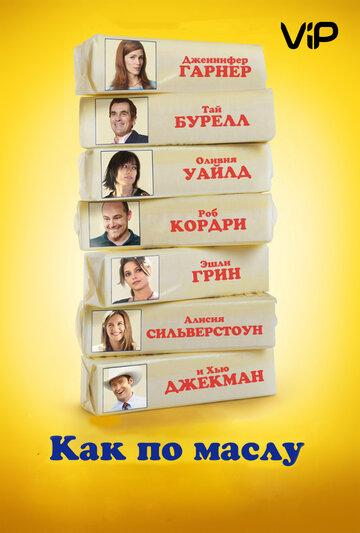Как по маслу (2011)